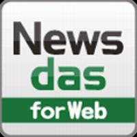 Newsdas for web(30日無料/330円)