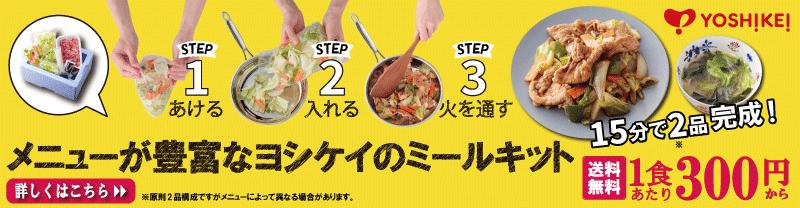 <YOSHIKEI(ヨシケイ)>選べる4つのお得な【ミールキット】お試しメニュー