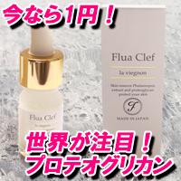 フルアクレフ(初回1円&送料無料!続けて潤うモチモチ肌コース)