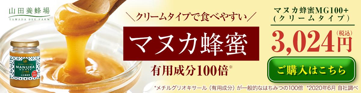 マヌカ蜂蜜MG100+(クリームタイプ)