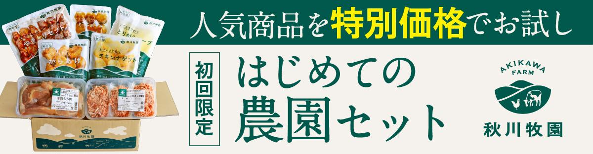 有機野菜・無添加食品の宅配「秋川牧園」お試しセット